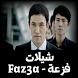 شيلات فزعه by mohammed dawoud