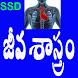 Biology in Telugu(Science) by PABBU SRIRAMULU