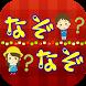 家族で楽しめる なぞなぞアプリ! by Hamashi apps