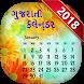 Gujarati Calender 2018 - Indian Calender 2018 by Photo Video Art