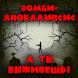 Тест: Станешь ли ты зомби? by Sunseeds Appos