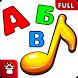 Азбука в песенках, игры FULL by MAGE