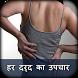 हर दर्द का उपचार by Garam DesiApps