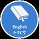 Free English-Tigrinya Bidirectional Dictionary