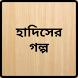 হাদিসের গল্প - Hadis er Golpo by Mahfuz Rahman