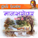 मानसरोवर २ - मुंशी प्रेमचंद by Sahitya