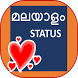Malayalam Status by Urva Apps