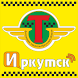 Ассоциация таксистов Иркутска