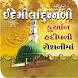 Eide MiladunNabi by Sunni Dawate Islami Gujarat