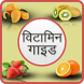 Vitamins Guide in hindi by AndroidGenie App