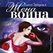 Жена воина. Звездная Е. Аудиокнига by Студия АРДИС