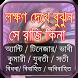লক্ষণ দেখে বুঝুন রাজি কিনা by Bangla App Lab