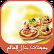 وصفات معجنات منال العالم by Fati Apps