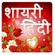 Hindi Shayari by apps4fun39