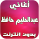 أغاني عبدالحليم حافظ _ Abdelhalim Hafid by hhkim