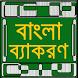 পূর্নাঙ্গ বাংলা ব্যাকরণ by Abdur Rahman Nirob