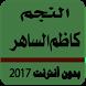 أغاني النجم كاظم الساهر by zowayzo