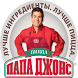 Papa Johns Russia by papajohns.ru
