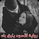 رواية الاسود يليق بك كاملة by Arabic Devapps