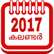 Malayalam Calendar 2016 by FutureApplns