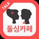 돌싱카페 - 랜덤채팅, 만남, 애인대행 by 양규봉
