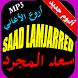 سعد المجرد Saad Lamjarred جميع الاغاني by sintappsmok