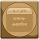Malayalam Calendar 2016 by Jim Britain