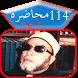 محاضرات و خطب شيخ كشك mp3 by ISLAM ELHILALI
