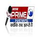 Sadhna Prime News by Prakhar Agnihotri