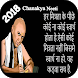 Chanakya Neeti Hindi Thoughts 2018 by aagamapp