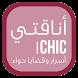 أناقتـي | Chic by El_Maravilla Ltd.