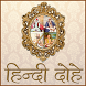 Hindi Dohe - हिंदी दोहे by C.B.International