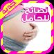 نصائح للحامل by sizapinc