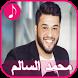 Mohamed El Salem and Nasr El Badr songs by app music