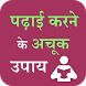 Study Tips Hindi by cementry