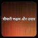 बीमारी लक्षण और उपाय by Parshwanath