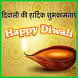 Diwali 2017 Wishes status by Teamlobaka