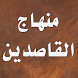 كتاب مختصر منهاج القاصدين by marqoom.org