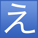 Hiragana Easy by soracorp