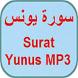 Surah Yunus MP3 by aasani