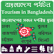 Tourism in Bangladesh by Apps for Bangladesh