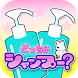 Which is shampoo? for Kids by Hikari Nakashima(中島光)