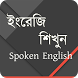 Learning English-স্পোকেন ইংলিশ by SK Soft