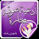 أدعية صوتية مختارة بدون إنترنت by Way 2 allah
