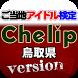 ご当地アイドル検定 Chelip version by Ounet