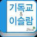 기독교&이슬람 by ZRoad Korea