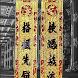 Câu đối chữ Hán