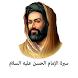 الامام الحسن by قناة صوت الشيعة