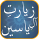 Ziarat al Yaseen with Urdu,English Translations by FconeSolutions
