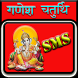 Ganesh Chaturthi SMS Greetings by Fire World Projects